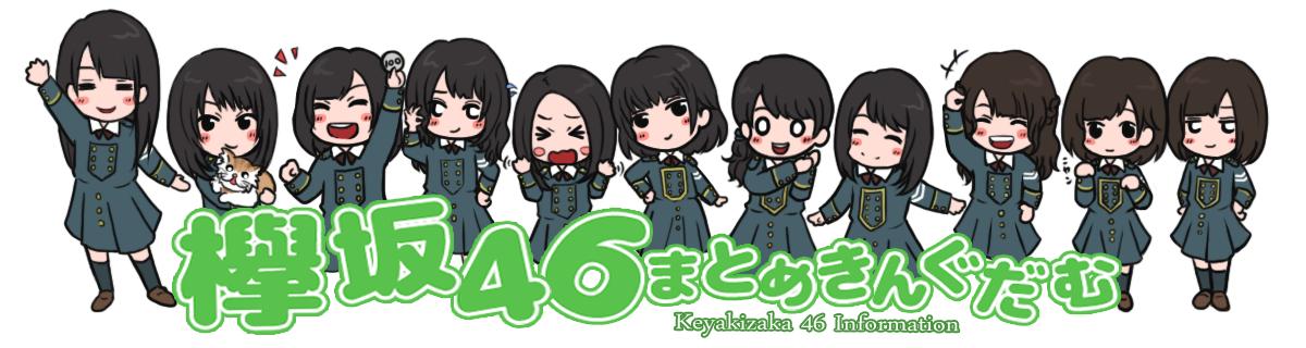 欅坂46まとめきんぐだむ
