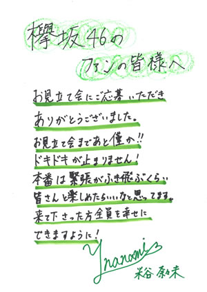 wpid-comment_nanami_yonetani-1
