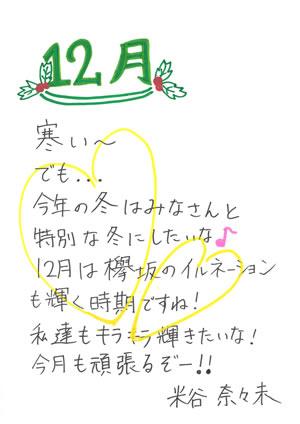 wpid-comment_nanami_yonetani