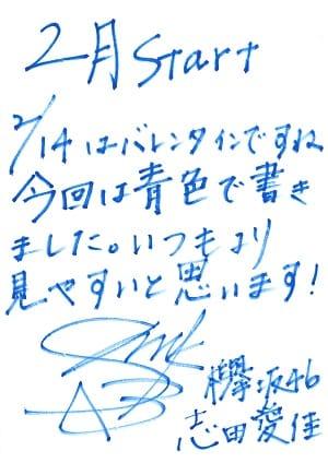 comment_manaka_shida
