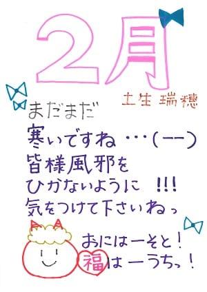 comment_mizuho_habu