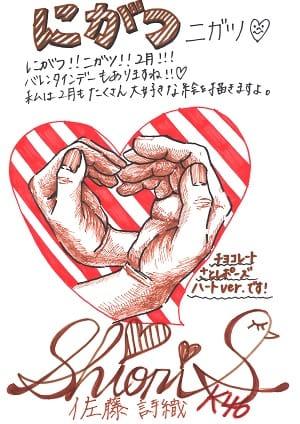 comment_shiori_sato