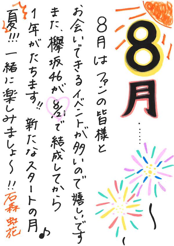 wpid-201608gc_01