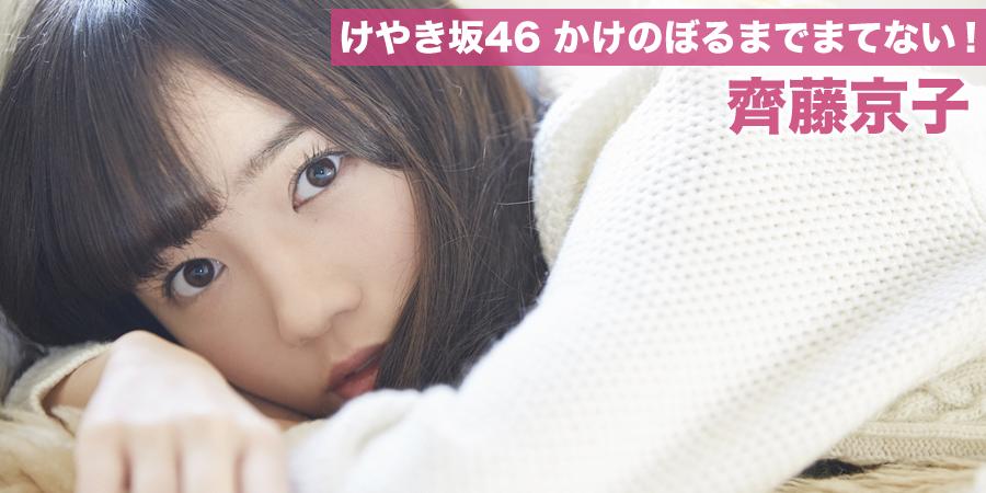 hiraganakeyaki_07_main_img