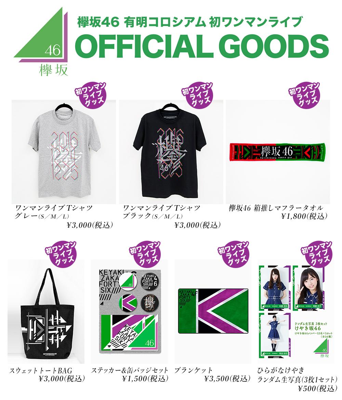 kyk46_ariake_goods_all_161219-4