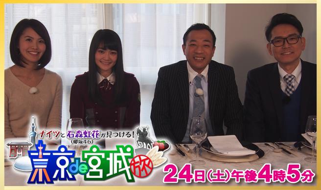 main_miyagitabi