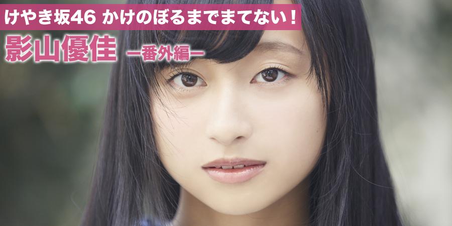 hiraganakeyaki_14_main_img