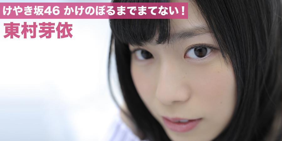 hiraganakeyaki_19_main_img