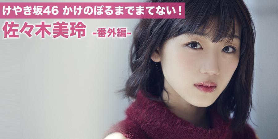 hiraganakeyaki_26_main_img
