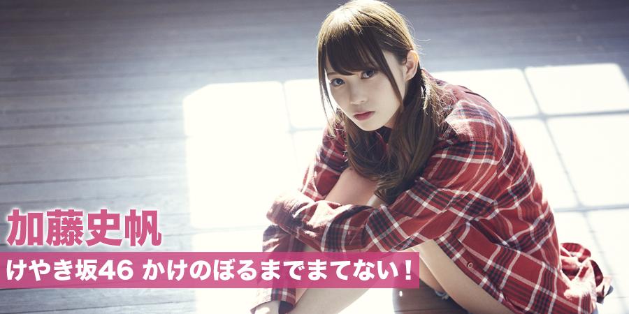 hiraganakeyaki_27_main_img