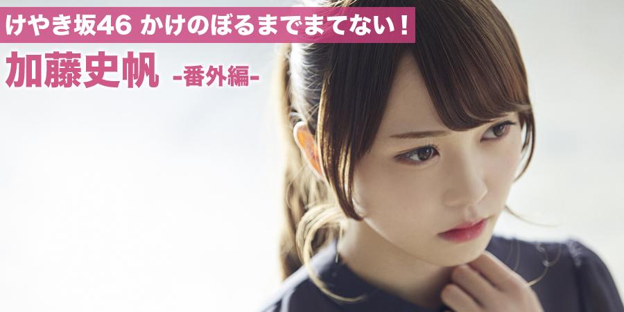 hiraganakeyaki_28_main_img