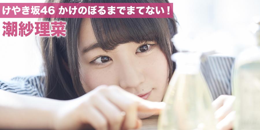 hiraganakeyaki_31_main_img01