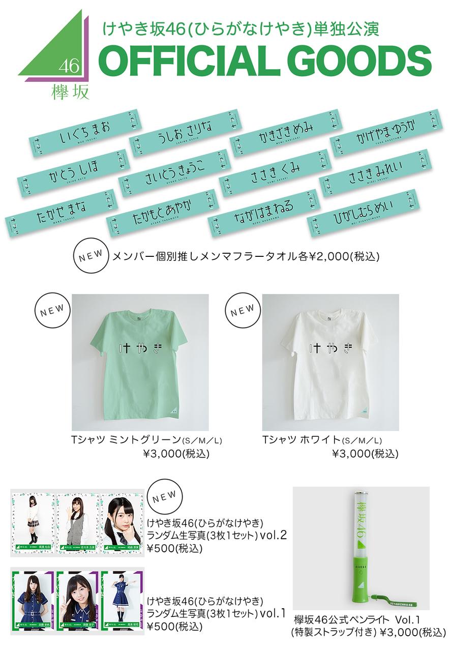 kyk46_hiragana_goods_all-170314-6
