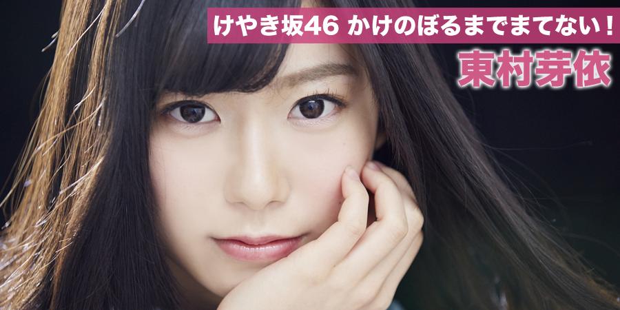 hiraganakeyaki_37_main_img