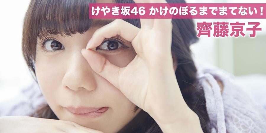 hiraganakeyaki_39_main_img