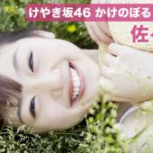 Hiraganakeyaki 41 main img 170x170