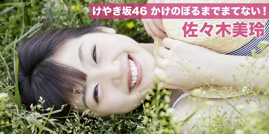 hiraganakeyaki_41_main_img