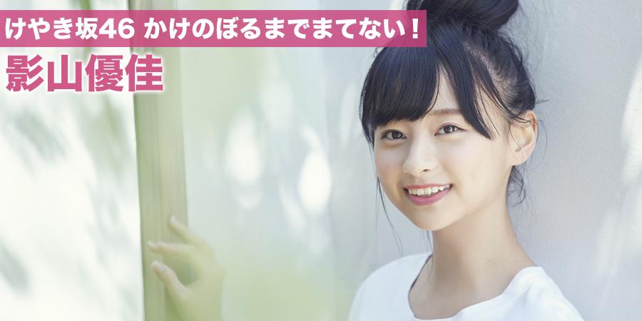 hiraganakeyaki_47_main_img