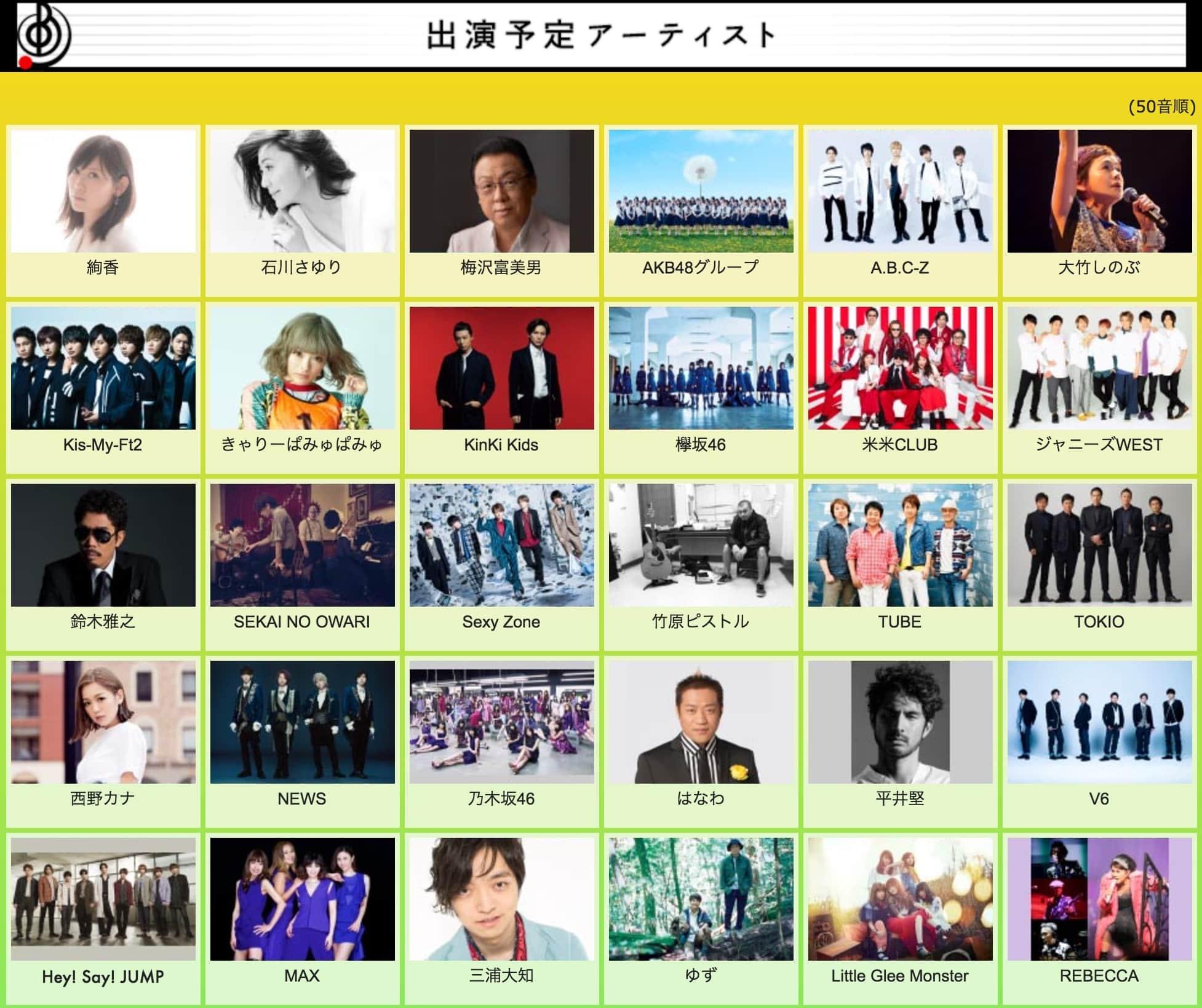 欅坂46】7/15放送 TBS音楽特番『...