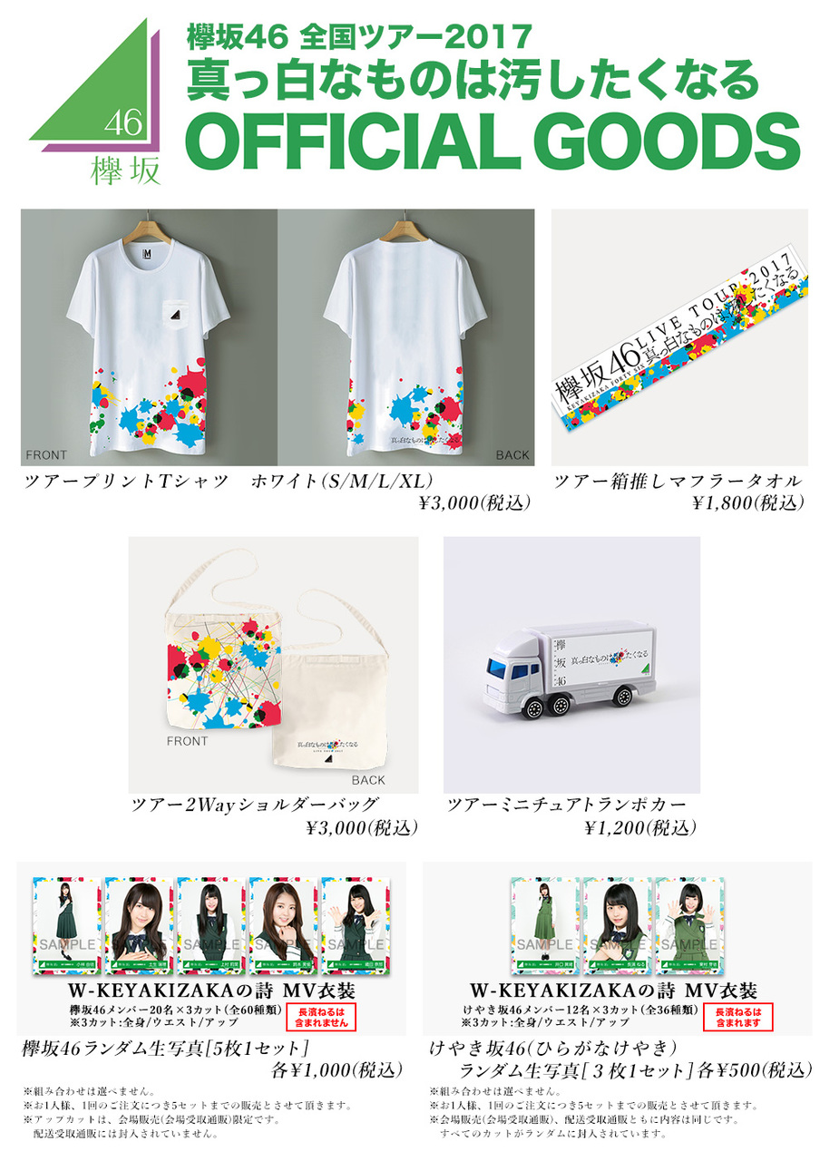kyk46_1stTour_goods_all-2
