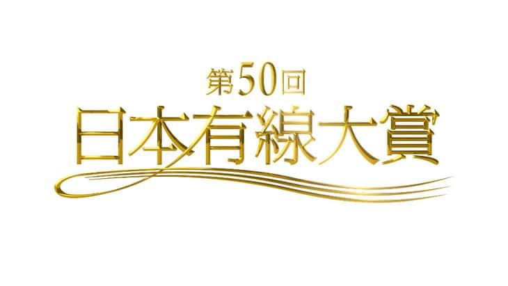news_header_yusenaward50_logo