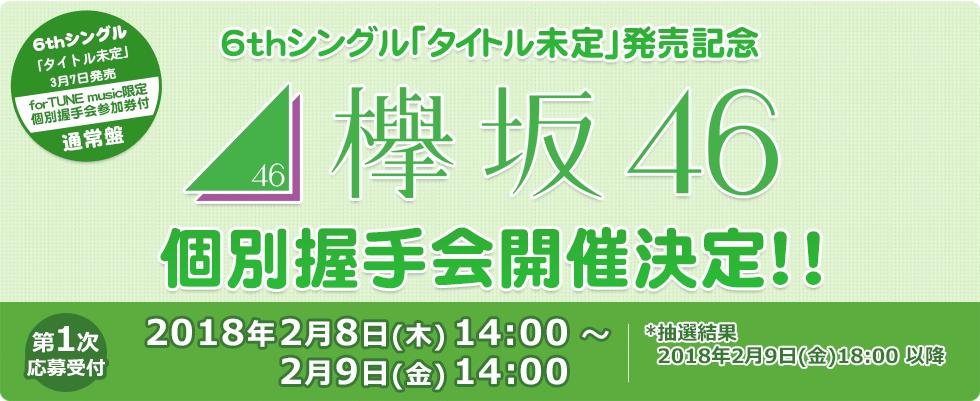 1803_keyaki_01