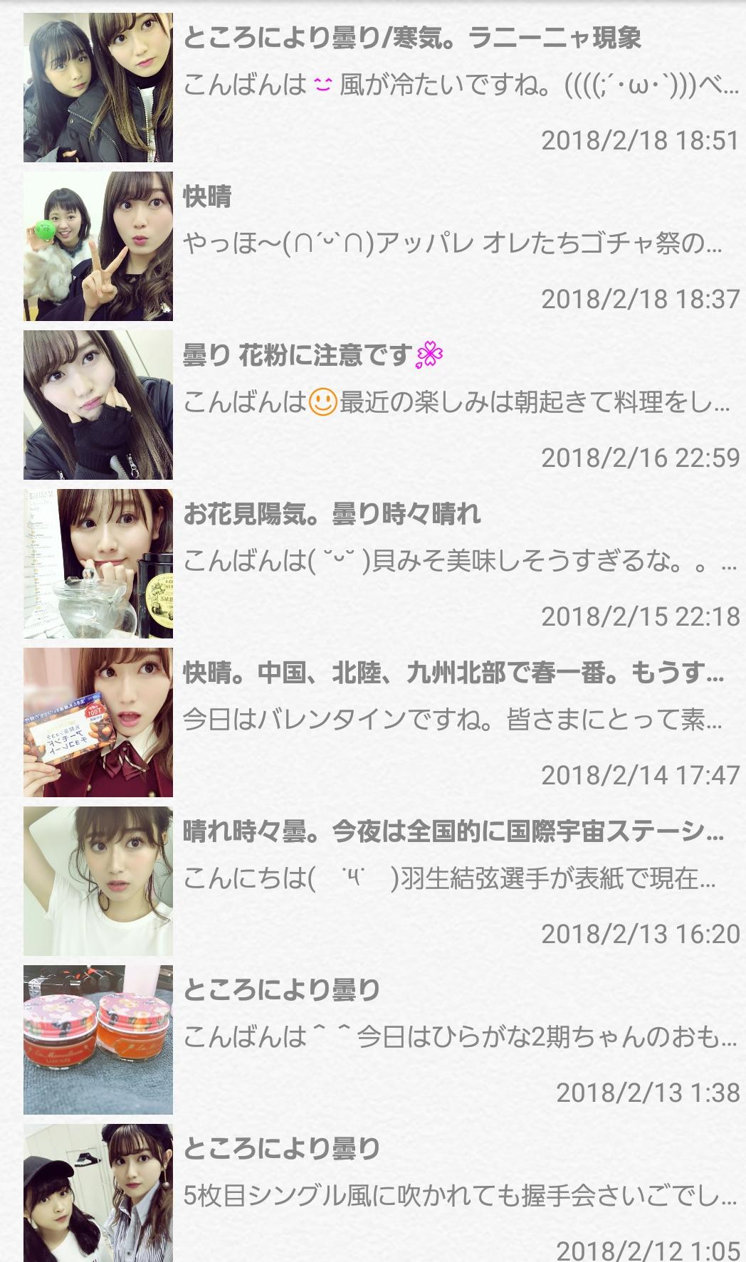 Screenshot_20180218-204013