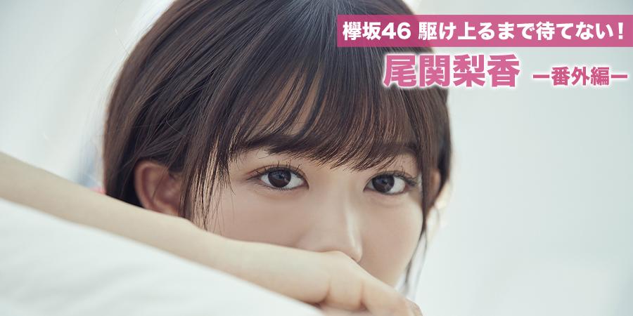 keyaki46_97_main_img