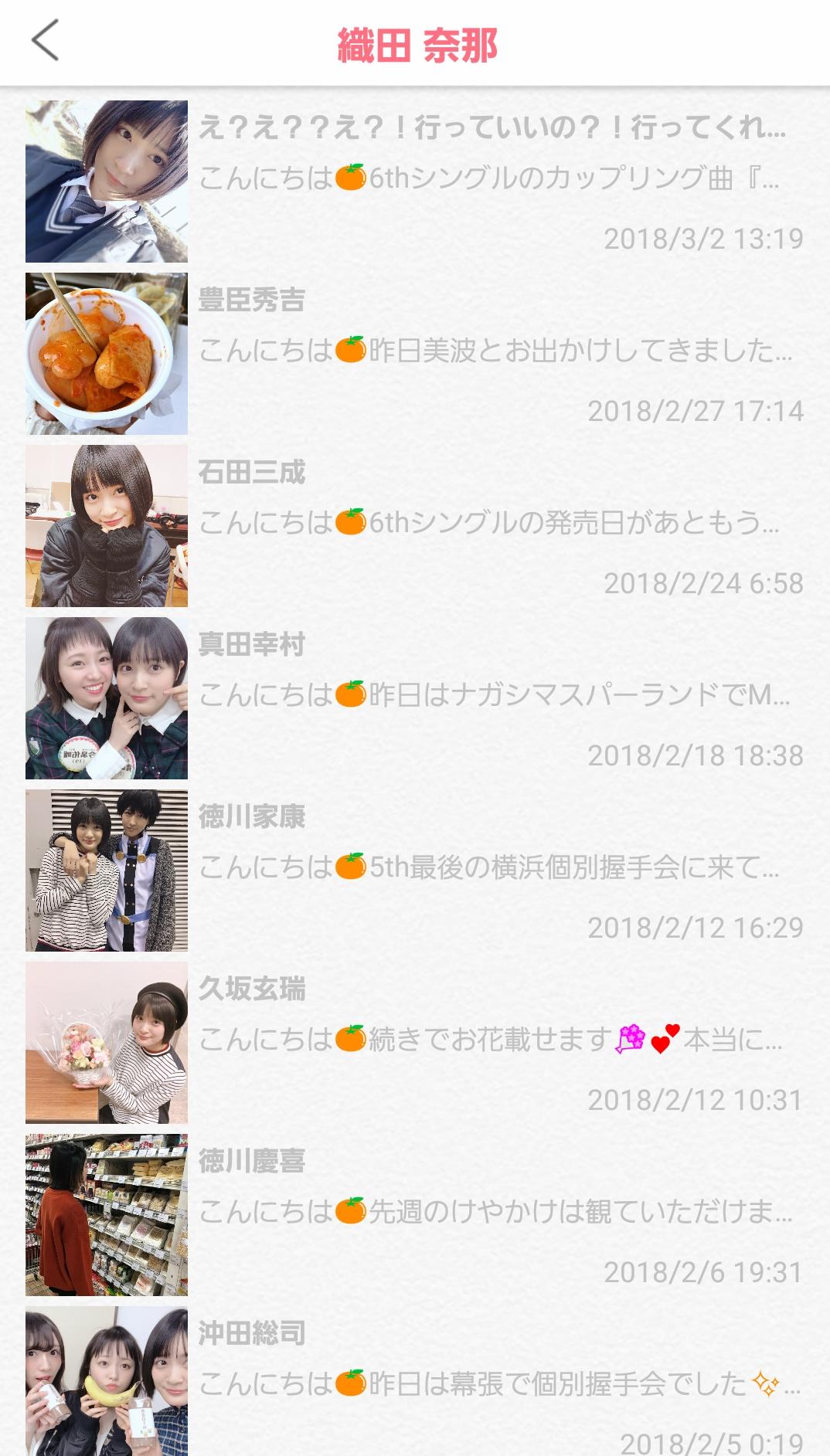 Screenshot_20180302-151040