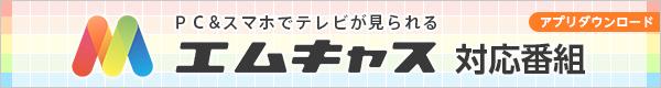 banner_mcas