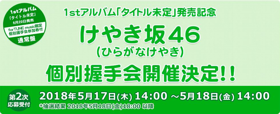 1806_hiragana_02
