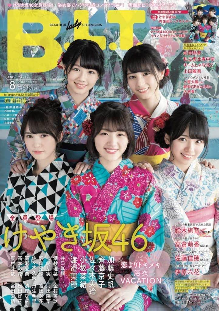 20180623_blt08_hiragane-722x1024