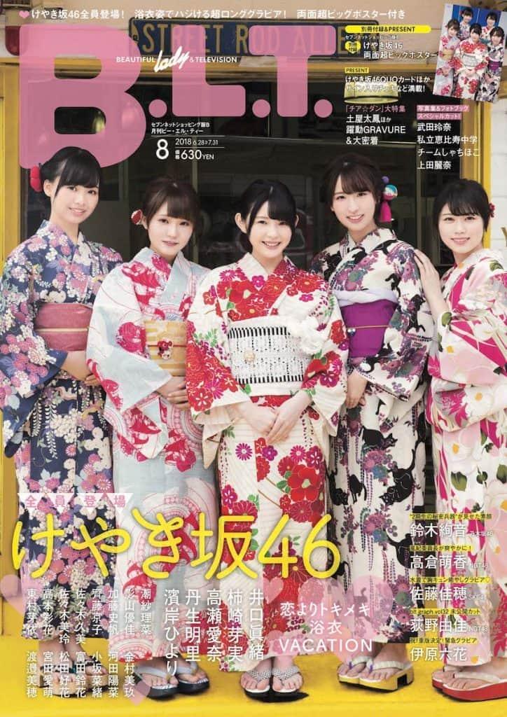 20180623_blt08_hiragane_7net_B-724x1024