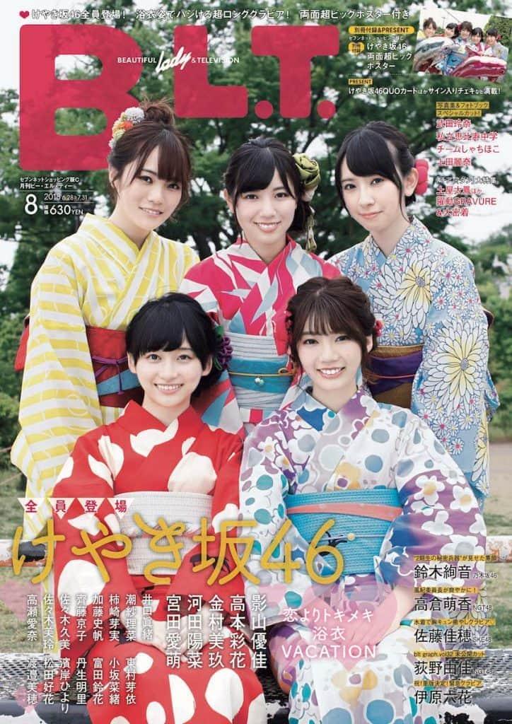 20180623_blt08_hiragane_7net_C-724x1024