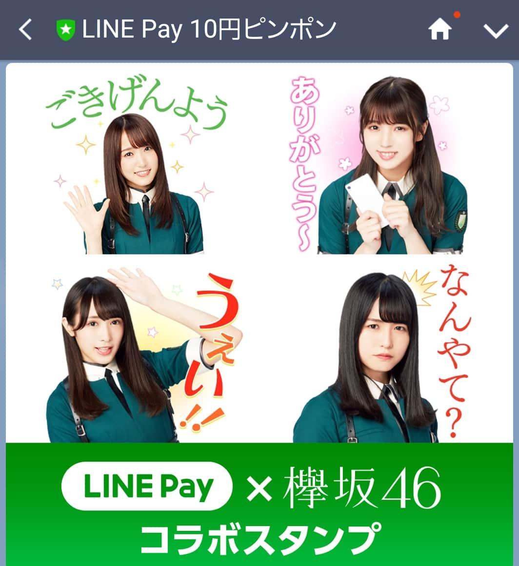 Screenshot_20180618-175947_LINE