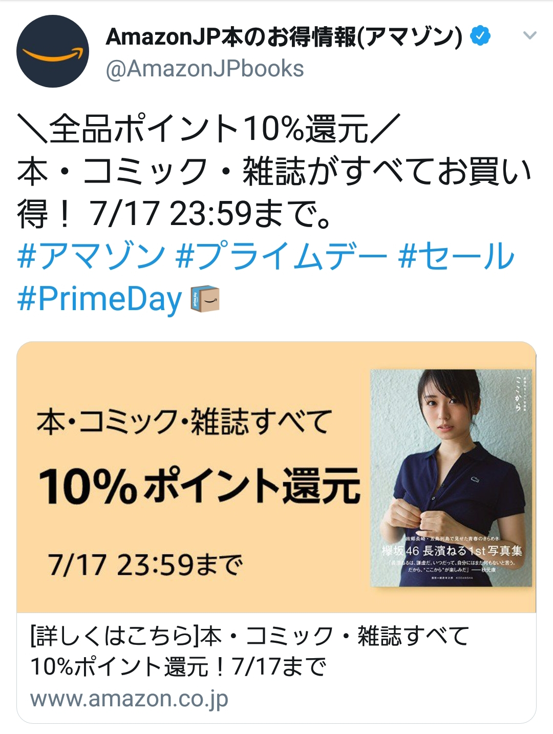 Screenshot_20180717-095723_Twitter