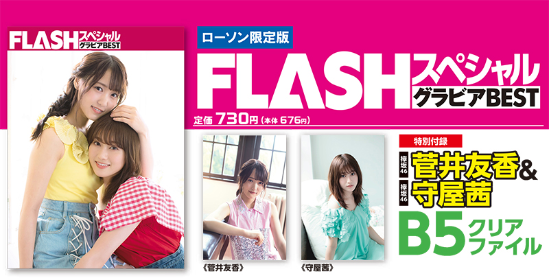 20180818_book_flash