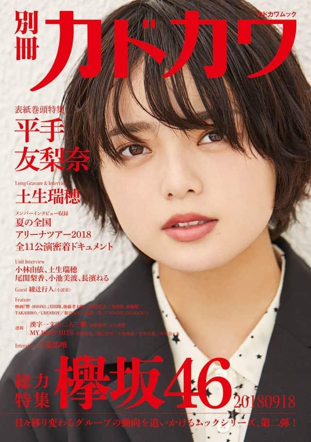 keyakizaka46_H1_20180918_fixw_640_hq