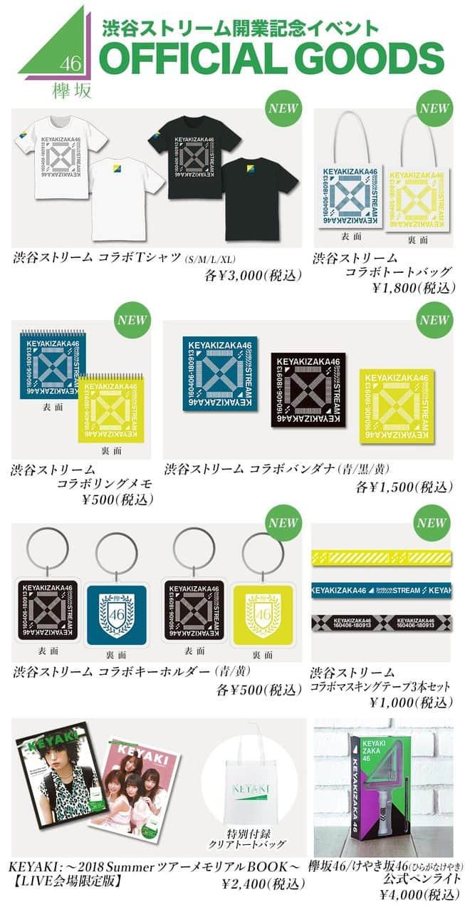 kyz46_SHIBUYASTREAM_goods_all-2