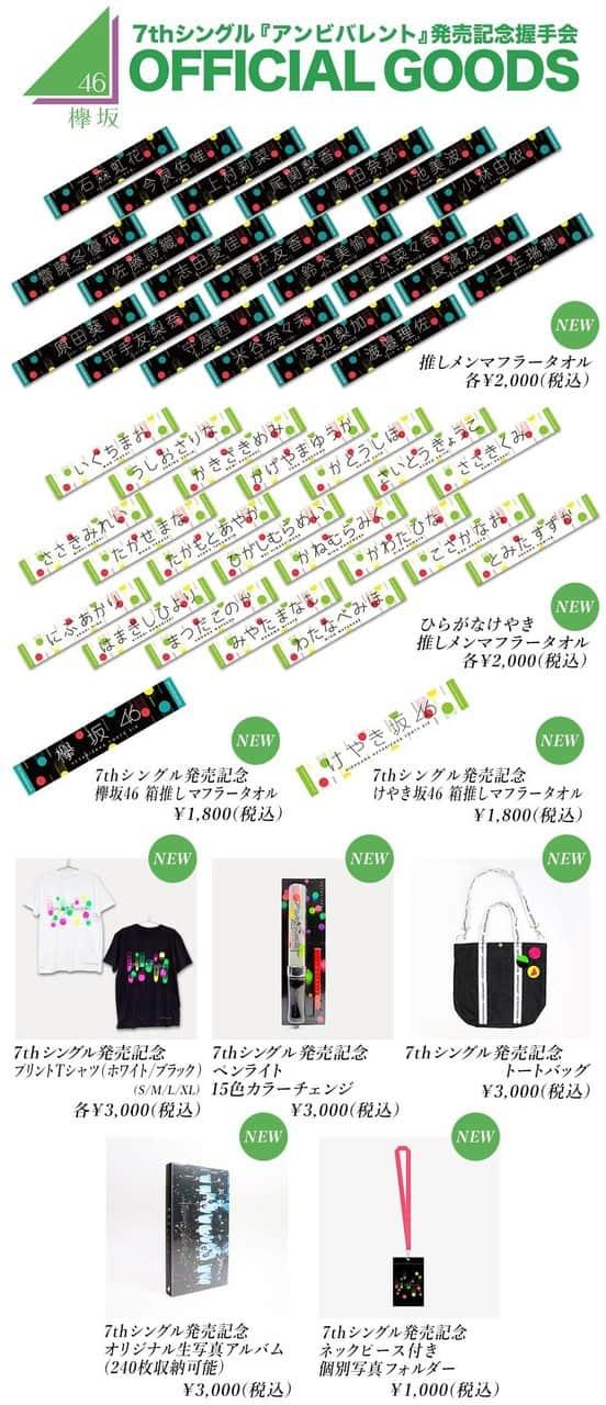 up_kyk46_7thSingle_goods_all-2-1