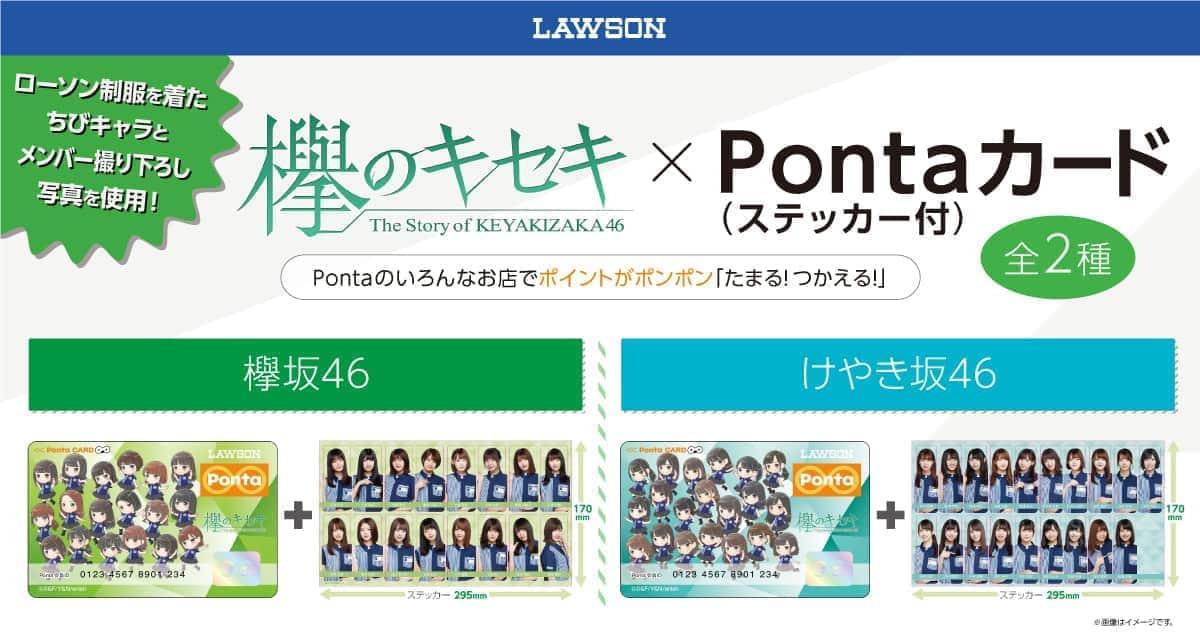 _欅坂Ponta_2