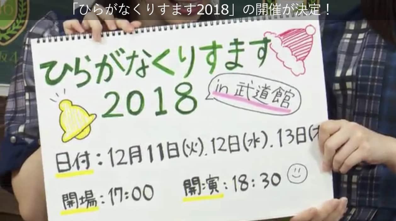 スクリーンショット 2018-11-06 21.31.21