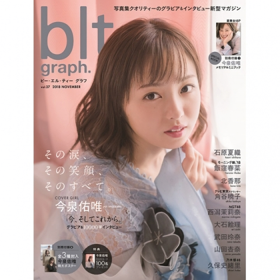 graph_vol37_cover_01_waifu2x_photo_noise1_scale_tta_1