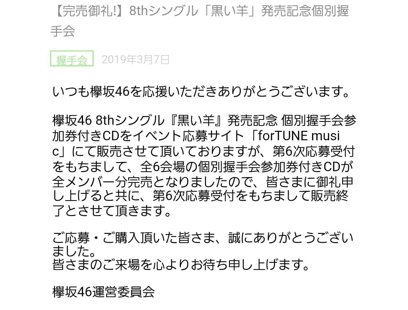 Screenshot_20190307-141040_KeyakiHouse