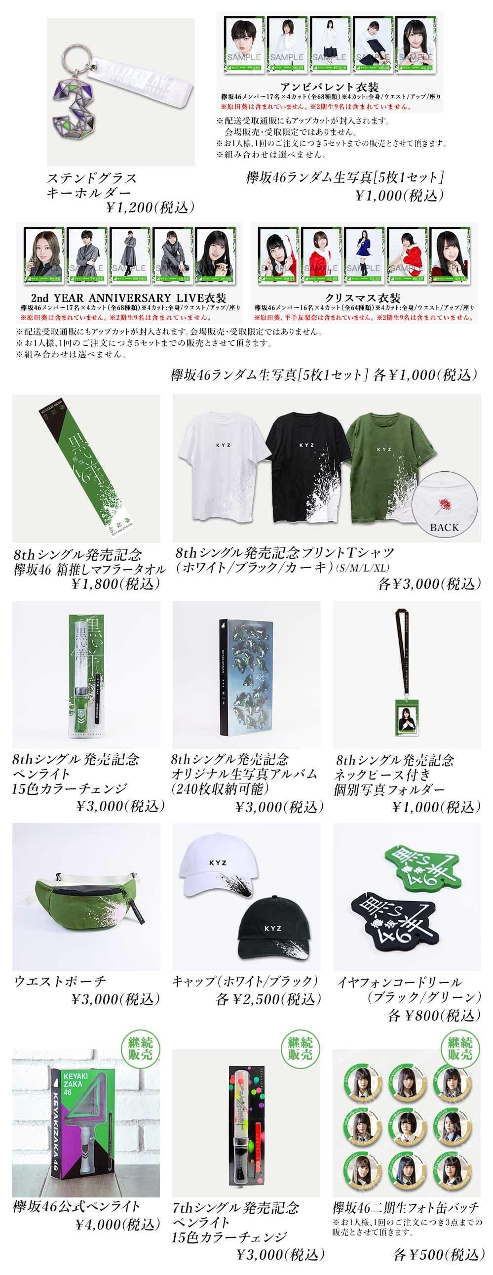 Bkyk46_omotenashi_goods_all-5