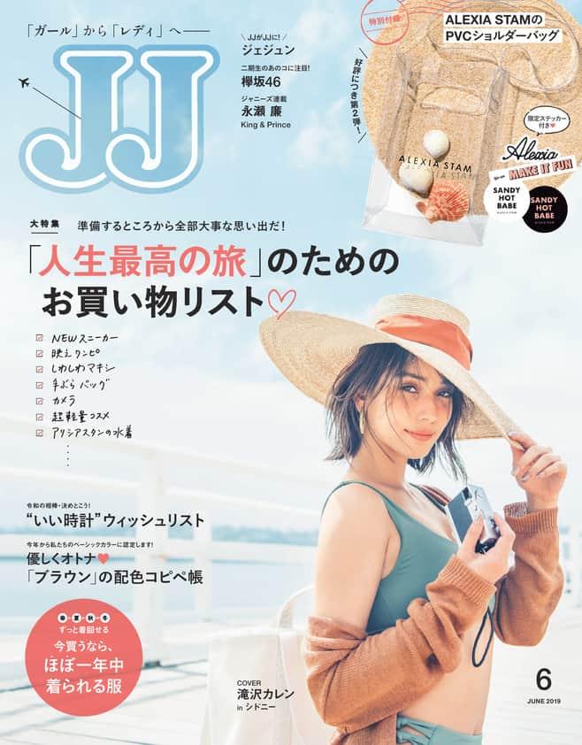 JJ_201906_001 (1)