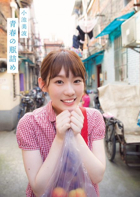 koike_h1_tuujyo_a1-448x633