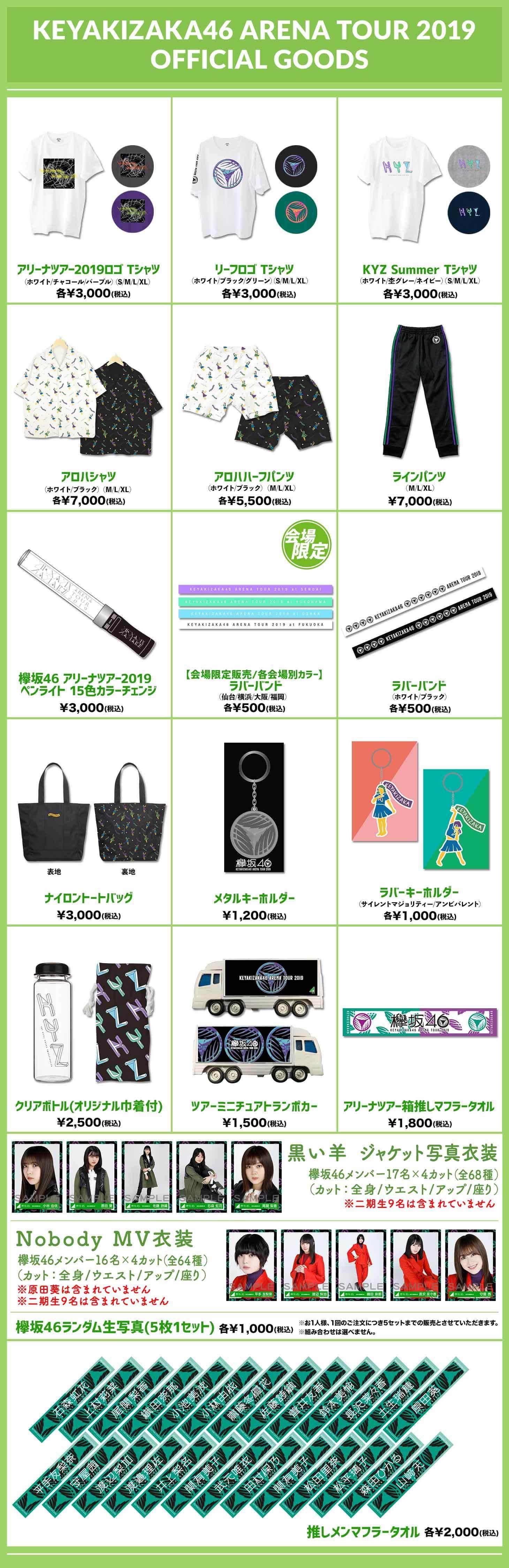 kyk46_arenatour2019_goods_all-5