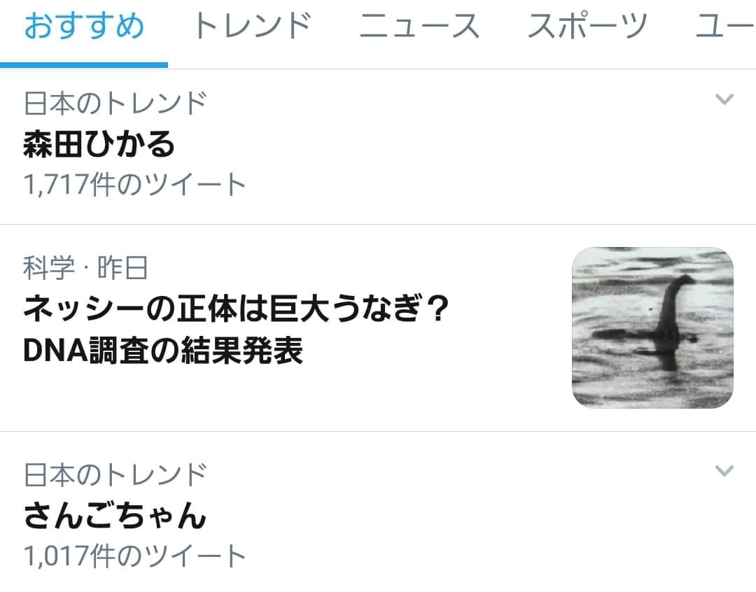 Screenshot_20190907-104432_Twitter