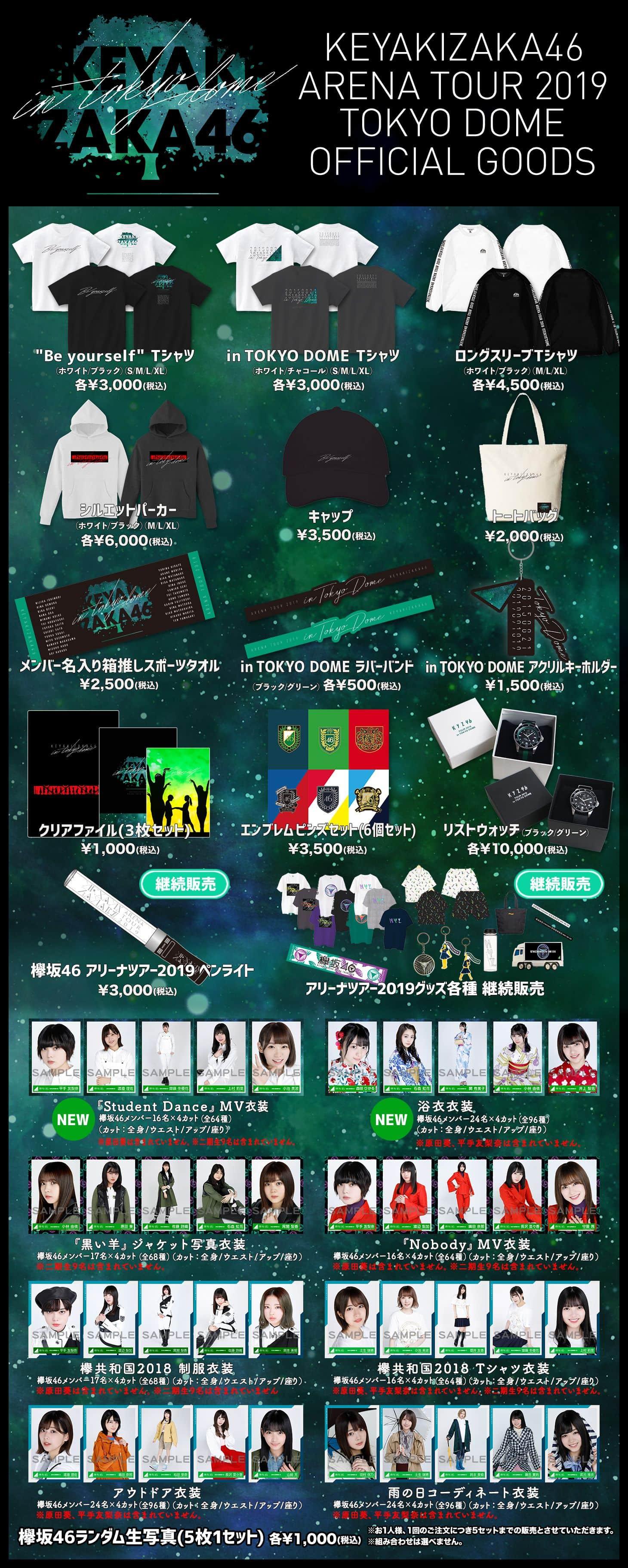 kyk46_arenatour2019-tokyo-dome_goods_all-11-MAX